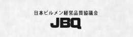 日本ビルメン経営品質協議会